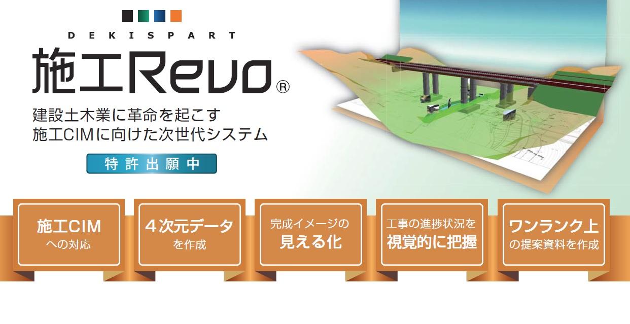 施工REVO